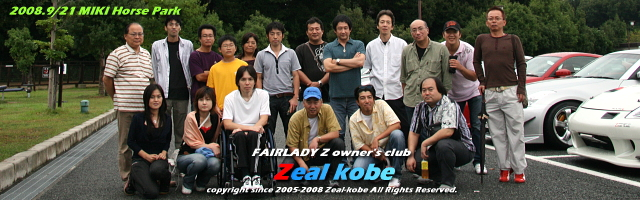 FAIRLADY Z owner's club Zeal kobe 9月期ツーリング 記念写真