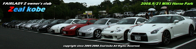 FAIRLADY Z owner's club Zeal kobe 9月期ツーリング