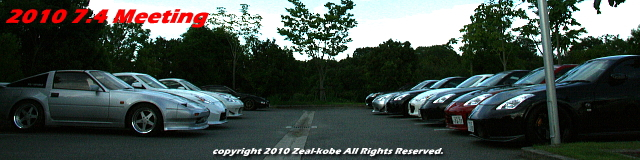 2010 7.4 H.S Park Land Meeting by Zeal kobe